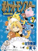 ポケットモンスタースペシャル 7(てんとう虫コミックス スペシャル)