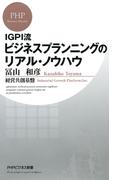 IGPI流 ビジネスプランニングのリアル・ノウハウ(PHPビジネス新書)