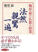 梅原猛の仏教の授業 法然・親鸞・一遍(PHP文庫)