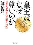 皇室はなぜ尊いのか(PHP文庫)