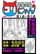 超韓流猫コリにゃん 第1話~第2話(PHP電子)