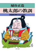 桃太郎の教訓(PHP文庫)
