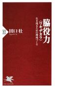 脇役力<ワキヂカラ>(PHP新書)