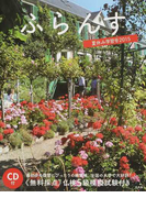 ふらんす 2015夏休み学習号