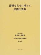 近代台湾都市案内集成 復刻 第19巻 澎湖を古今に渉りて