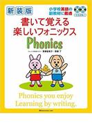 書いて覚える楽しいフォニックス 新装版 別冊,CD付