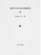 近世日本石灰史料研究 8