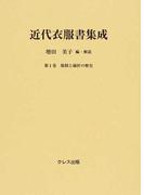 近代衣服書集成 復刻 第1巻 服制と縫針の歴史