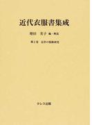 近代衣服書集成 復刻 第2巻 近世の服飾研究