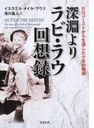 深淵よりラビ・ラウ回想録 ホロコーストから生還した少年の物語