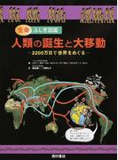 人類の誕生と大移動 2200万日で世界をめぐる (生命ふしぎ図鑑)
