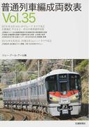 普通列車編成両数表 Vol.35