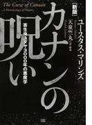 カナンの呪い 寄生虫ユダヤ3000年の悪魔学 新版