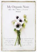 My Organic Note 心地いい暮らしで変わる、こころとからだ