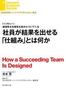 社員が結果を出せる「仕組み」とは何か(インタビュー)(DIAMOND ハーバード・ビジネス・レビュー論文)