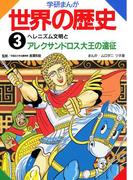 学研まんが世界の歴史3 ヘレニズム文明とアレクサンドロス大王