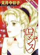 【素敵なロマンスコミック】ロマンス(素敵なロマンス)