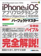 iPhone & iOS アプリプログラミング パーフェクトマスター