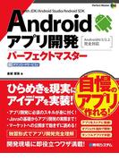 【期間限定価格】Androidアプリ開発 パーフェクトマスター