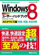 【期間限定価格】Windows8ユーザー・ハンドブック カスタマイズ編