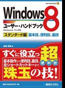 【期間限定価格】Windows8ユーザー・ハンドブック スタンダード編