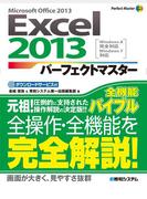 【期間限定価格】Excel2013 パーフェクトマスター
