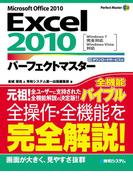 【期間限定価格】Excel 2010パーフェクトマスター