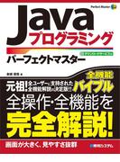 【期間限定価格】Javaプログラミング パーフェクトマスター