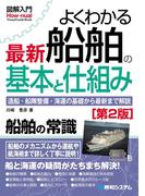 【期間限定価格】図解入門よくわかる 最新船舶の基本と仕組み[第2版]