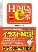 【期間限定価格】世界でいちばん簡単なHTML5&CSSのe本 [最新版] HTMLとCSSの基本がわかる本