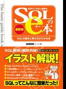 【期間限定価格】世界でいちばん簡単なSQLのe本[最新版] SQLの基本と考え方がわかる本
