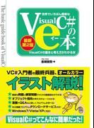 【期間限定価格】世界でいちばん簡単な Visual C#のe本 [最新第2版]Visual C# 2010の基本と考え方がわかる本
