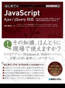 TECHNICAL MASTER はじめてのJavaScript Ajax/jQuery対応
