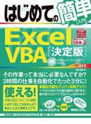 【期間限定価格】はじめての簡単 Excel VBA[決定版] (Windows8/Excel2013完全対応)