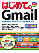 はじめてのGmail Windows 7/8/iOS/Android対応