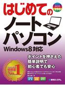 はじめてのノートパソコン Windows 8対応