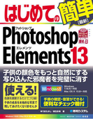 はじめてのPhotoshop Elements 13