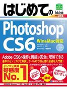 はじめてのPhotoshop CS6 Win&Mac対応