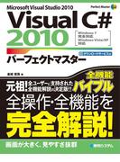 【期間限定価格】VisualC# 2010 パーフェクトマスター