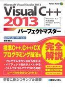 【期間限定価格】Visual C++ 2013 パーフェクトマスター