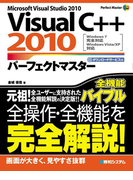【期間限定価格】VisualC++ 2010 パーフェクトマスター