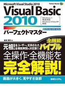 【期間限定価格】Visual Basic 2010 パーフェクトマスター