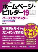【期間限定価格】ホームページ・ビルダー19 パーフェクトマスター