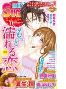 miniSUGAR Vol.35(2014年11月号)(恋愛宣言 )