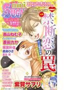 miniSUGAR Vol.36(2015年1月号)(恋愛宣言 )