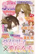 miniSUGAR Vol.38(2015年5月号)(恋愛宣言 )