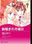 億万長者ヒーローセット vol.1(ハーレクインコミックス)