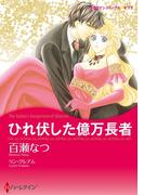 億万長者ヒーローセット vol.2(ハーレクインコミックス)