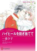 恋人たちの宮殿 セット(ハーレクインコミックス)
