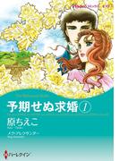 予期せぬ求婚 セット(ハーレクインコミックス)